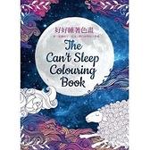 好好睡著色畫(一筆一畫讓綿羊.花朵.熱汽球帶你入夢鄉)(給工作勤奮的你一年飽滿能量)