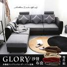 Glory葛洛莉機能系加長L型沙發+布套-灰黑色賣場 (SYCM/5182)(SYCM/5182L型沙發灰黑+布套)【DD House】