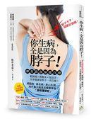 (二手書)你生病,全是因為「脖子」!:神奇頸部溫暖自療,鬆頸操╳熱敷灸╳泡浴法,全身..