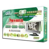 【新風尚潮流】新視王第四代19吋 綠光液晶螢幕保護鏡 過瀘強光 贈奈米超魔布 NS-19WPLF