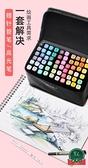 【60色】馬克筆套裝手繪動漫繪畫油性彩色雙頭全套【福喜行】