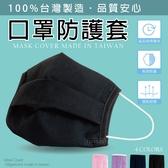 【當日出貨】口罩套 台灣製造 舒適 透氣 可水洗 重複使用 防塵套 口罩外套 防疫MIT