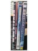 挖寶二手片-D58-000-正版DVD-電影【驚爆紅色十月/系列3部合售】-(直購價)