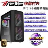【南紡購物中心】華碩STRIX平台【諸葛村夫】(I9-10900F/512GSSD/RTX3070/16G/750W金)
