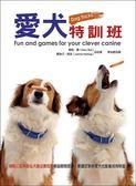 (二手書)愛犬特訓班