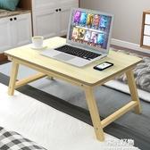 電腦桌寢室宿舍筆記本床上用懶人桌實木大號可摺疊學習小書桌子書 NMS 陽光好物