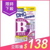 DHC 維他命B群(30日份)【小三美日】原價$153