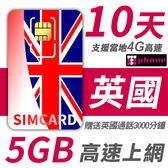 【TPHONE上網專家】5GB 10天 英國 贈送當地通話 3000分鐘
