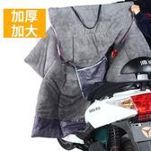電動摩托車擋風被電瓶車擋風罩防水防雨PU加厚保暖自行車擋風 名購居家