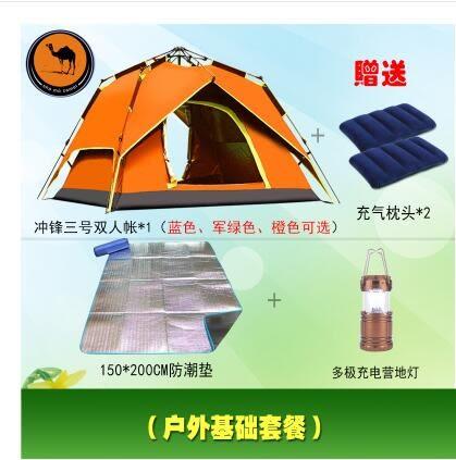 熊孩子❃帳篷戶外3-4人2人液壓式全自動帳篷多人野外露營帳篷套餐4