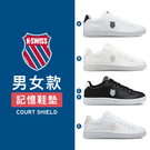 K-SWISS Court Shield時尚運動鞋-男女任選-共四款