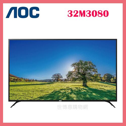 可刷卡◆美國AOC 32吋LED液晶顯示器+視訊盒 32M3080◆台北、新竹實體門市