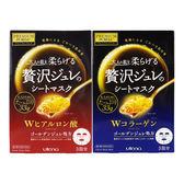 日本 UTENA 極奢黃金凍凝面膜 33g╳3入/盒 玻尿酸/膠原蛋白 ◆86小舖◆