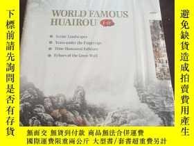 二手書博民逛書店WORLD罕見FAMOUS HUAIROU 懷柔世界著名 4本全