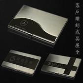 名片夾 男女士商務創意 名片盒 不銹鋼金屬名片夾禮品可定制logo 黛尼時尚精品