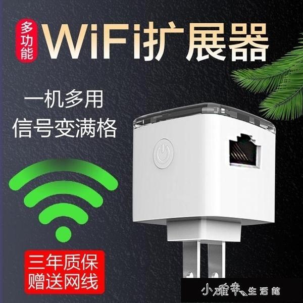信號放大器 WiFi信號擴大器wife增強擴展家用路由網絡放【全館免運】