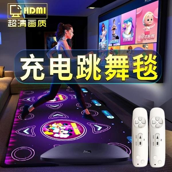 無線雙人跳舞毯體感跳舞機家用電腦電視兩用接口款跑步游戲毯