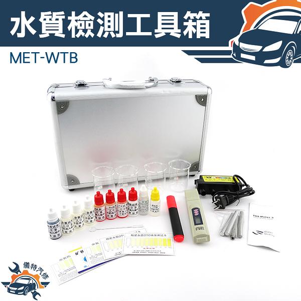 『儀特汽修』水質檢測工具箱 監測工具箱 電解器工具箱套裝 水質分析 水質分析重金屬 MET-WTB
