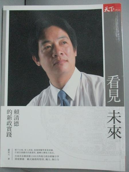 【書寶二手書T5/傳記_YBO】看見未來:賴清德的新政實踐_蕭富元