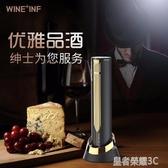 電動開瓶器 電動紅酒開瓶器全自動葡萄酒啟瓶器充電電子醒酒器家用塞 皇者榮耀3C