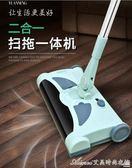 掃地機 電動掃地拖地一體機 手推家用吸塵器懶人掃把打掃神器 艾美時尚衣櫥YYS