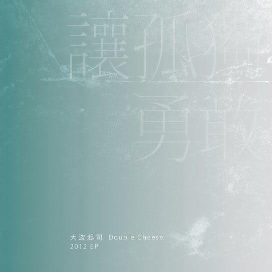 大波起司 讓孤獨勇敢 CD (音樂影片購)