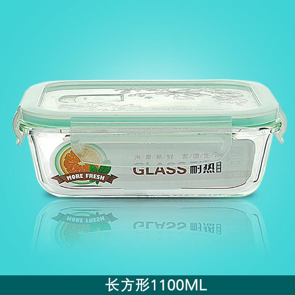 高硼硅保鮮盒3件套裝微波爐專用飯盒 玻璃保鮮盒冰箱密封碗便當盒 智聯igo