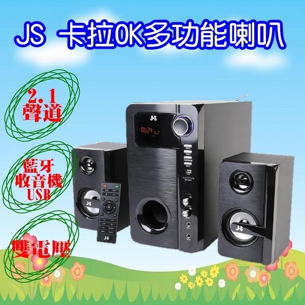 ^聖家^JS 淇譽2.1聲道全木質藍牙卡拉OK多功能喇叭 JY3071 / JY-3071