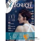 i Touch(就是愛彈琴) 第64輯 【鋼琴譜/五線譜/鋼琴教學】