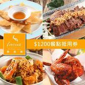 【台北】Lacuz泰食-樂 $1200抵用券