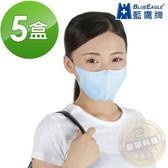 【藍鷹牌】綠色 3D成人立體防塵口罩 50入*5盒