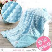 秋冬嬰兒雙層顆粒毯 素色款 柔軟安撫毯蓋毯