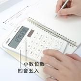 計算器彩色財務會計專用計算機簡約雙電源太陽能12位時尚可貼紙小紅書小數位數精品店 伊蘿鞋包