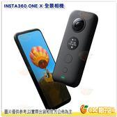 [6期零利率/填問券送電池] 送64G160M高速卡 INSTA INSTA360 ONE X 全景攝影機公司貨 4K 360 ONEX