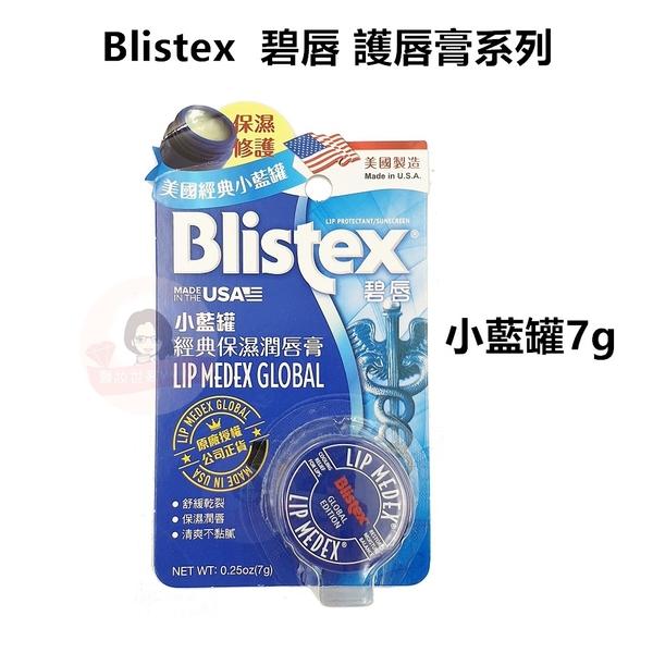 美國 Blistex 碧唇護唇膏系列【 醫妝世家】 全新 護唇膏 碧唇