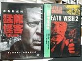 挖寶二手片-C04--正版DVD-電影【猛龍怪客+續集 套裝系列2部合售】-(直購價)