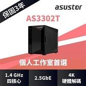【綠蔭-免運】ASUSTOR華芸 AS3302T 2Bay NAS網路儲存伺服器