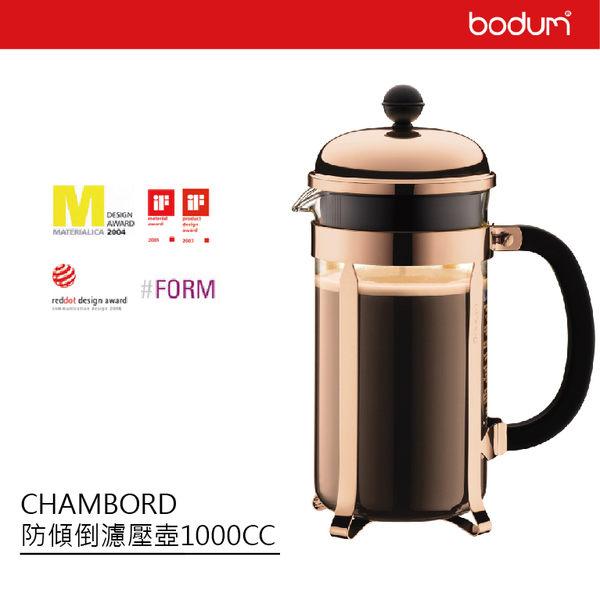 丹麥Bodum-CHAMBORD法式濾壓壺1L-玫瑰金