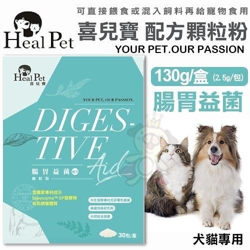 *WANG*Heal Pet喜兒寶 腸胃益菌-配方顆粒粉 犬貓專用 30包/盒 (2.5g/包)