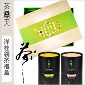 【茶鼎天】洋桂袋茶禮盒