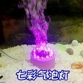 變色水中燈七彩色LED魚缸燈防水魚燈三色配件超節能魚燈自動氣 【快速出貨】
