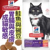 【培菓寵物48H出貨】希爾思成貓無穀敏感胃腸與皮膚鮭魚與黃碗豆特調食譜5.89公斤