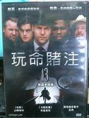 挖寶二手片-M01-049-正版DVD*電影【玩命賭注】-山姆萊利*傑森史塔森*米基洛克