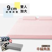幸福角落 大和防蹣抗菌布套9cm波浪式釋壓記憶床墊超值組-雙大6尺甜美粉