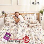 專利吸濕排汗 《萌小兔》絲柔棉雙人薄床包被套4件組 台灣製 MIT 兒童床包