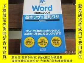 二手書博民逛書店日文原版罕見速効!ポケットマニュアル Word 2010&200