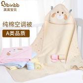85折空調被包巾 新生兒包被 春秋嬰兒抱被純棉 夏季開學季