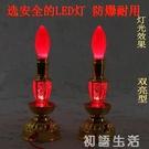 電蠟燭led燈泡電香燭台電子供佛燈供財神祭祀長明燈佛堂佛具用品 初語生活