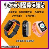 小米系列手錶保護膜 米動手錶保護貼 米兔3兒童手錶保護貼 小米手環4保護貼 小米手環3保護貼