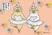 不可思議的貓世界 雙人芭蕾  /70P/ 不可思議的貓世界 KORIRI /繪畫/